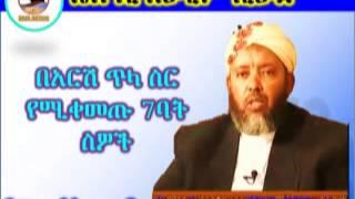 Be Arsh ser Mihonu 7 sewoch | Sheikh Ibrahim Siraj