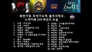최근 가왕들 및 우승자 라이브 소름돋는 레전드 음악듣기(소향, 봉구, 이해리, 하현우)  복면가왕 불후의명곡
