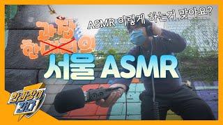 [ASMR]가장 일상적이고 매력적인 서울의 사운드