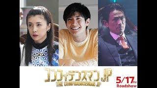 長澤まさみが主演を務める、5月17日(金)公開の映画「コンフィデンスマン...