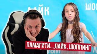 Реакция на Тик Ток и Viki Show ЛAЙК ШОППИНГ МОДНЫЙ ЛУК
