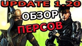UPDATE 1.20(ОБНОВЛЕНИЕ 1.20)| ОБЗОР НОВЫХ ПЕРСОНАЖЕЙ| Mortal Kombat X mobile(ios)