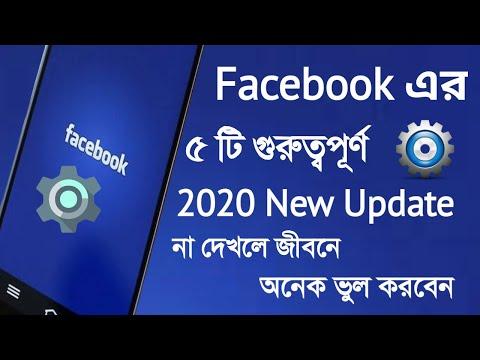 Facebook Best Hidden 5 Tricks  | Facebook New Update 2020 | By Two Point Tech