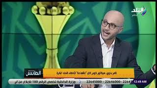 الماتش - أحمد عفيفي وتامر بدوي وفقرة خاصة عن تحليل مباراة مصر وجنوب افريقيا