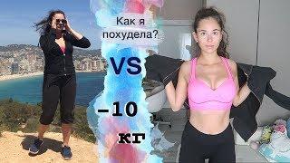 Как я похудела на 10 КГ ? ЧАСТЬ 1 : Тренировки | CRISTINA LEONTYEVA
