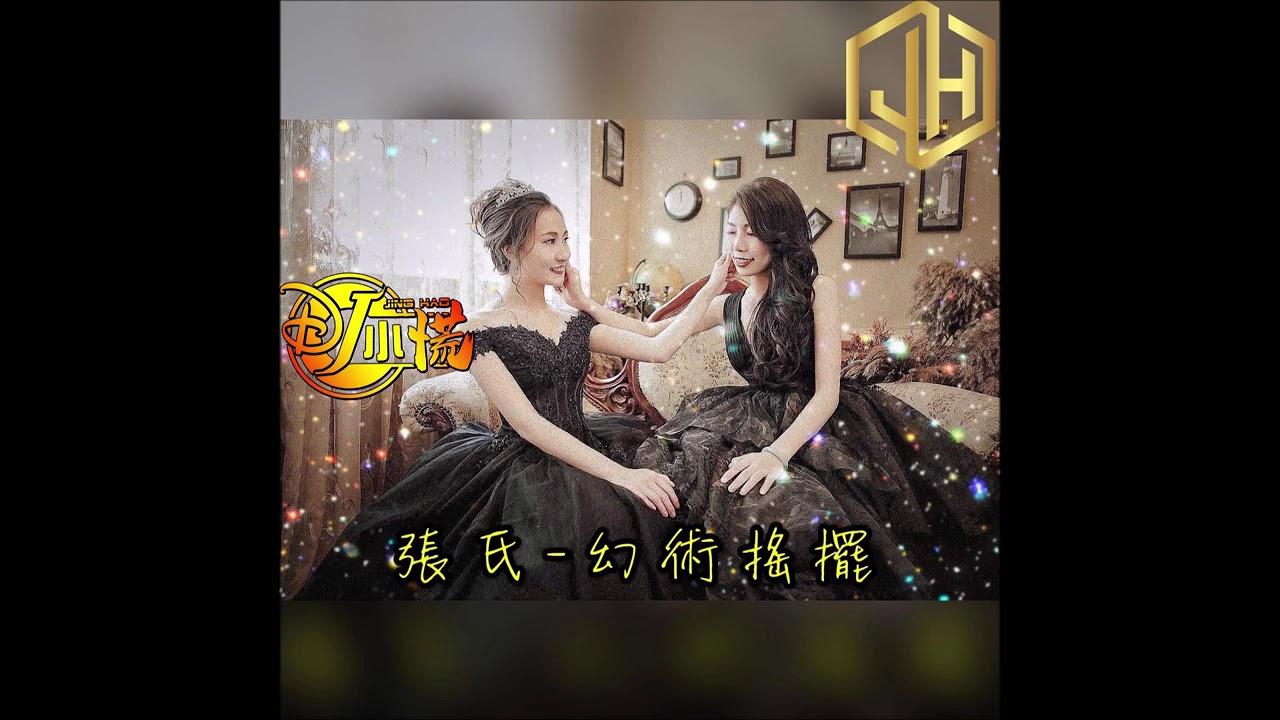 DJ 小慌 - 2021.張氏-幻術搖擺(全英文重節奏)