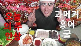 신나면TV[과메홍어굴탕]