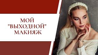 СУПЕР ЛЕГКИЙ МАКИЯЖ