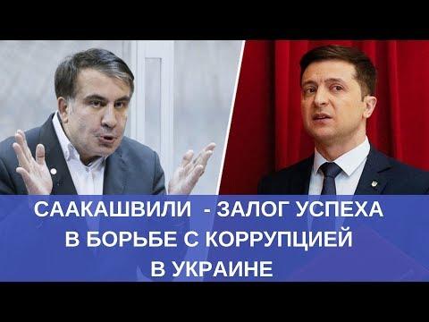 Как опыт Саакашвили