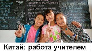 Китай: ищем работу учителем(В этом видео расскажу Вам о том, как я ищу себе работу в Китае и об основных моментах, на которые стоит обраща..., 2015-07-24T17:18:58.000Z)