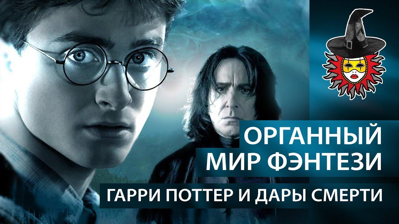 Органный мир фэнтези. Гарри Поттер и Дары смерти. - YouTube