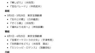 「1938年の宝塚歌劇公演一覧」とは ウィキ動画