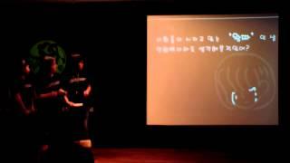 왕따 끝장내기: 장윤지, 이한나, 이유진 at TEDx…