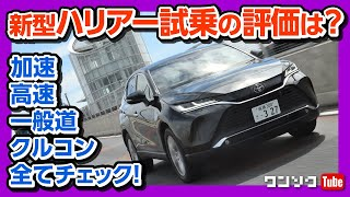 [New Harrier (VENZA) test drive!] How is the running performance of the gasoline model?