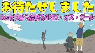 【APEX】Re:ゼロから始めるAPEX・オス・ガール【グウェル・オス・ガール/歌衣メイカ/Mukai】