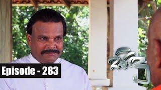Sidu    Episode 283 06th September 2017 Thumbnail