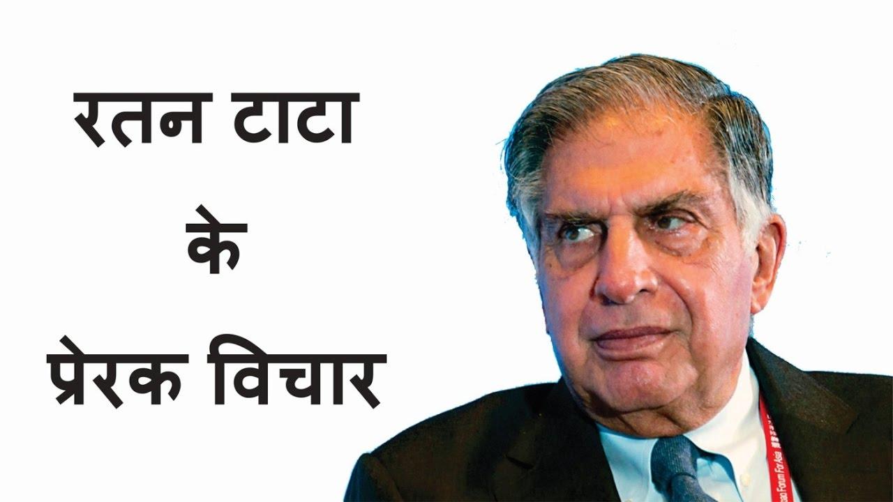 1 Business Leader Ratan Tata Inspirational Quotes In Hindi