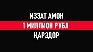 ХАБАРИ КАРЗИ ИЗЗАТ АМОН ⁕ ТУХМАТ ⁕ ДУРУҒ ⁕ ОЗОДИ ⁕ ТОЧИКИСТОН ⁕ ОЗОДАГОН