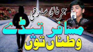 Musafir Tedy Watna Too !! New Saraiki Official Song 2021!! Singer Irfan Sindhi Dilkash Studio Taunsa