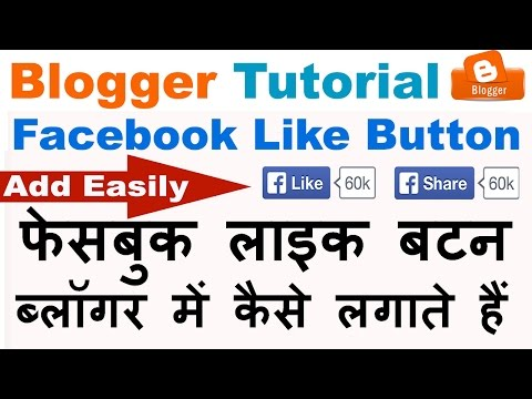how to add facebook like button on blogger in hindi urdu