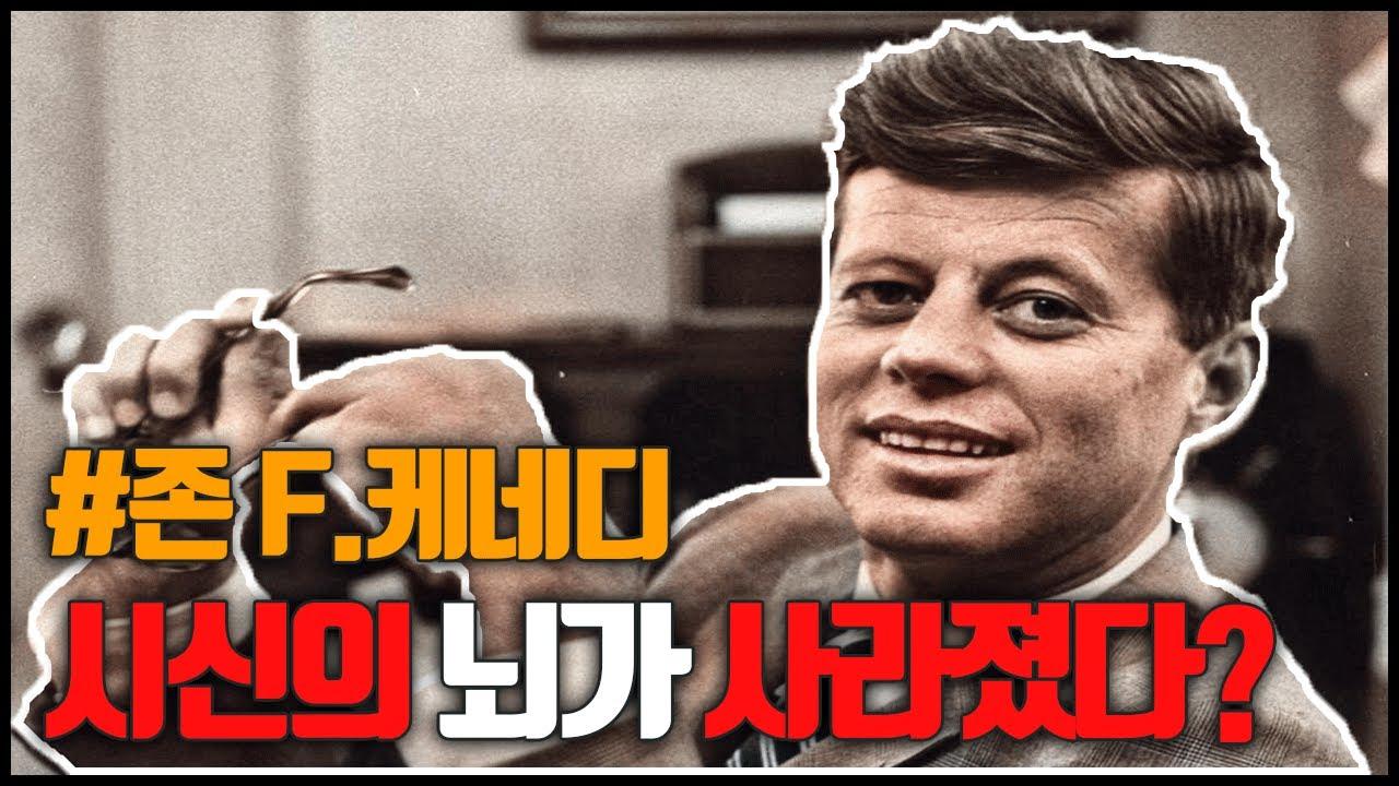 존 F. 케네디(John F. Kennedy) 숨겨진 사생활과 미스터리 [또바기]