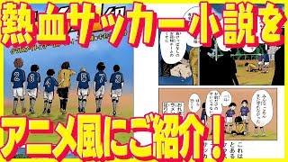 【熱血】熱血サッカー小説をアニメ風にご紹介!
