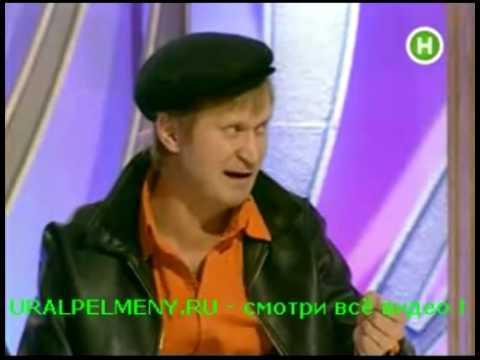 Уральские пельмени андрей рожков лучшее
