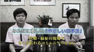 医療・福祉の現場で、もっと伝わる「やさしい日本語」