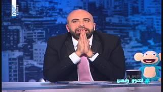 Gambar cover Lahonwbas - Episode 17 - لهون وبس – هشام يقصف جبهة سامي الجميّل