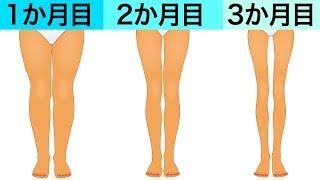 寝る前にできる脚やせ3分エクササイズ