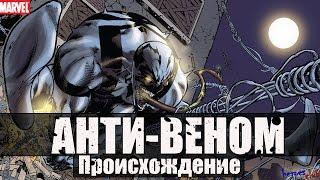 Анти Веном ПРОИСХОЖДЕНИЕ Эдди Брок Анти Веном История Персонажа Anti Venom ORIGIN