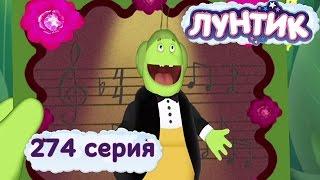 Лунтик и его друзья   274 серия. Волшебный голос Пупсеня