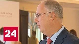 Смотреть видео Кирилл Дмитриев о значимых событиях на форуме