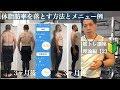 【筋トレ】体脂肪率の減らし方とメニュー例!筋トレ初心者さんゼロからの身体作り2