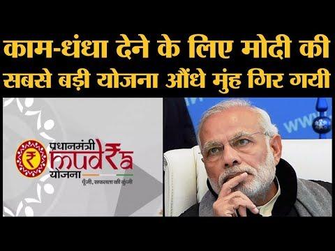labour-ministry-ने-बताया,-narendra-modi-की-mudra-loan-scheme-कैसे-fail-हो-रही-है?
