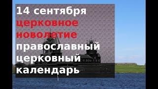 Православный церковный календарь 14 сентября. Праздник сегодня