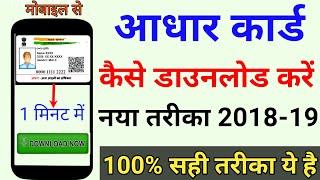 Aadhar Card मोबाइल में कैसे  Download 1 मिनिट में । Mobile से आधार कार्ड डाउनलोड करें।