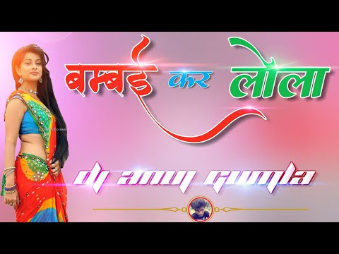 Bambai Kar Lola Nagpuri Dj Song || Hard Bass Dj Anuj Gumla