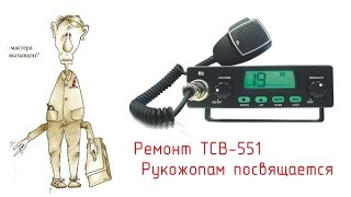 Ремонт радіостанції TTI TCB-551 після рукожопых майстрів