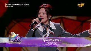 Ерке Есмахан - «Аэропорт» (Р. Арсланов - Е. Қарақойшы)
