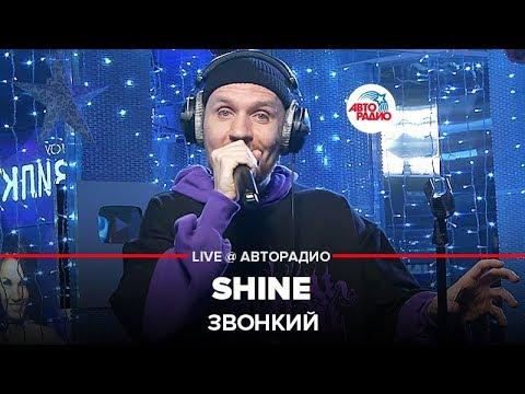 🅰️ Звонкий - Shine (LIVE @ Авторадио)