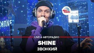 Download 🅰️ Звонкий - Shine (LIVE @ Авторадио) Mp3 and Videos