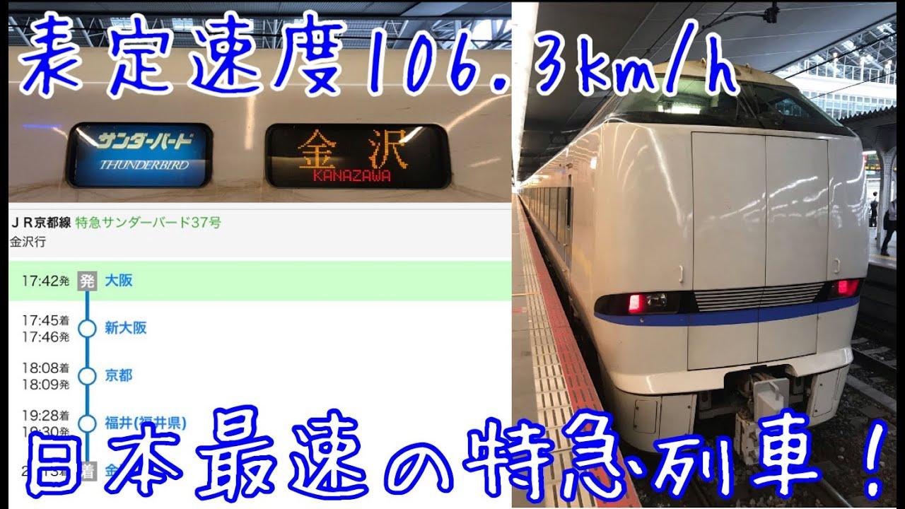 【表定速度日本最速!】最速達サンダーバード37号に乗ってきた