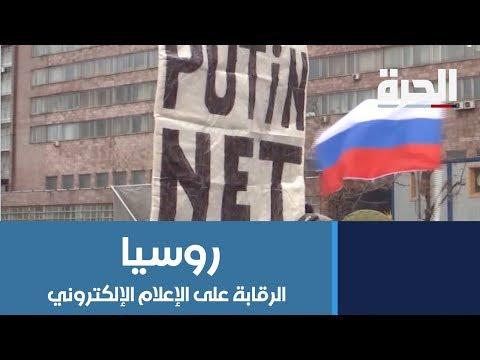 بوتين يقر قانون الرقابة على الإنترنت والاحتجاجات مستمرة  - نشر قبل 2 ساعة