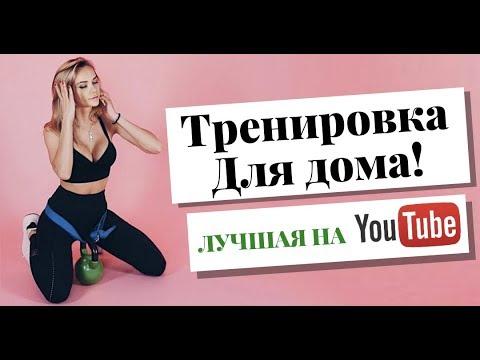 ТРЕНИРОВКА ДЛЯ ДОМА  Мощная, жиросжигающая, не для слабонервных)