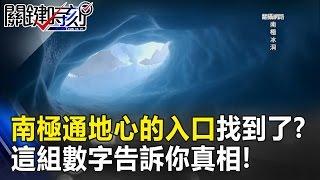 南極通往地心的入口找到了!? 這組數字告訴你真相!? 關鍵時刻  20170228-6 傅鶴齡 朱學恒 黃創夏 thumbnail