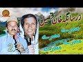 Download Zarsanga Khan Tasail Tappay-Vol-1-Part-2 MP3 song and Music Video