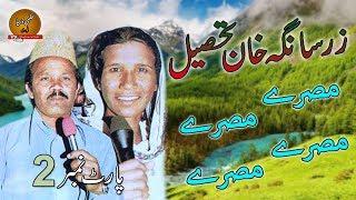 Zarsanga Khan Tasail Tappay-Vol-1-Part-2