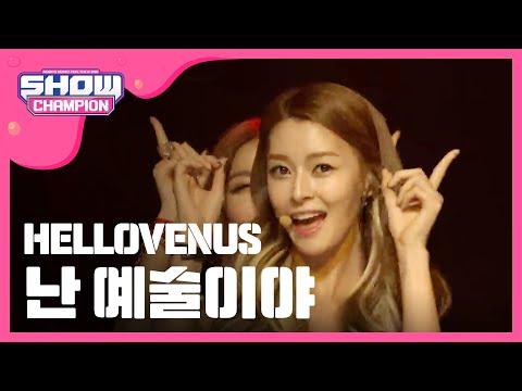 (episode - 155) HELLOVENUS - l'm ill (난 예술이야)