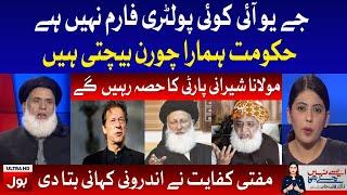 Mufti Kifayatullah Exclusive Interview   JUI-F Isn't a Poultry Farm   Fiza Akbar